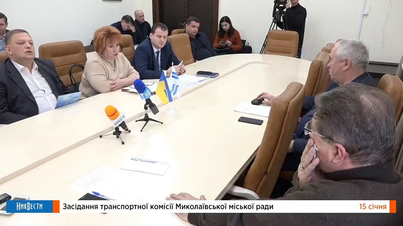 Заседание транспортной комиссии Николаевского городского совета