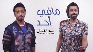 تحميل اغاني حمد القطان - مافي أحد (فيديو كليب حصري) | 2016 MP3