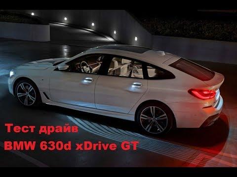 Bmw 6 Series Gran Turismo G32 Седан класса E - тест-драйв 2
