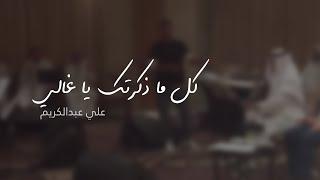 تحميل و مشاهدة كل ما ذكرتك يا غالي | بروفة علي عبدالكريم و ركز على اسلام قصبجي MP3