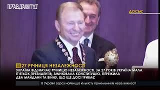 Правда тижня на ПравдаТут за 26.08.18
