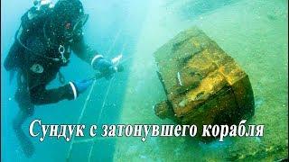Сундук с затонувшего корабля