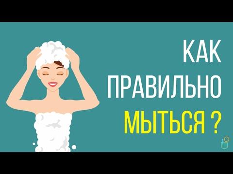 Как правильно мыться? 10 ошибок и советов. Мыться и принимать душ и ванну.
