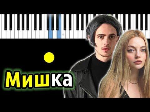 ПОШЛАЯ МОЛЛИ - МИШКА (feat. KATERINA) | Piano_Tutorial | Разбор | КАРАОКЕ | НОТЫ + MIDI