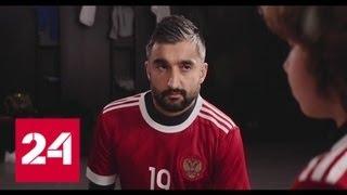 Футболисты сборной России снялись в ролике, посвященном больным сахарным диабетом - Россия 24