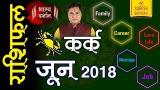 KARK Rashi | CANCER | Predictions for JUNE - 2018 Rashifal | Monthly Horoscope | Suresh Shrimali