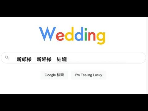 現役プロがgoogle検索の結婚式ムービー作ります 二人の名前で検索するとオリジナル検索ページに!☆割引中☆ イメージ1
