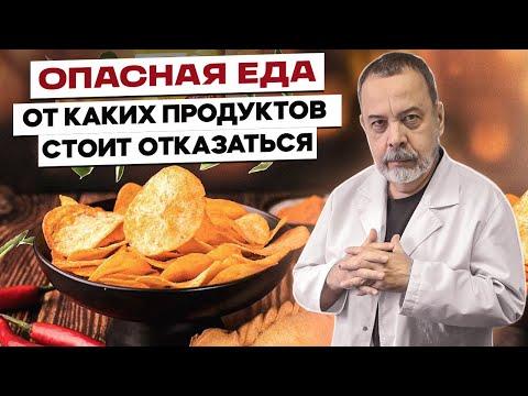, title : 'Врач диетолог Алексей Ковальков об опасной еде и продуктах,  от которых следует отказаться'