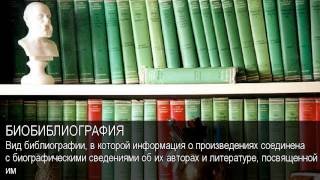 Биобиблиография. Толковый Видеословарь русского языка