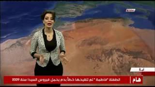 Météo Dzair TV Fatima Zahra Fakani 25-12-2016