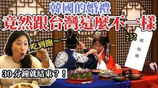 韓國的婚禮竟然跟台灣這麼不一樣!各國料理吃到飽!三十分鐘的快速結婚!대만 결혼식 4시간 걸리던데.. 한국의 쾌속 결혼식을 보여드리지요 ㅣ金多多DadaKim