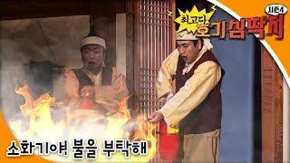 [과학상식] Why - 최고다! 호기심딱지 시즌4 - 소화기야! 불을 부탁해