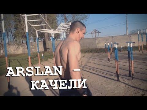 ЭТОТ КЛИП СНЯТ В АРМИИ (призыв 2018- 2019)   Arslan - Качели