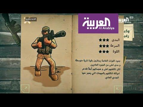 العرب اليوم - شاهد: شباب سعوديون يطورون لعبة