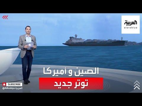العرب اليوم - شاهد:الصراع يشتعل بين واشنطن وبكين على النفوذ في بحر الصين الجنوبي