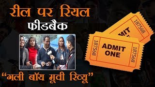 रणवीर सिंह की ''गली बॉय'' आपके अधूरे सपने को पूरा करने का जोश जगा देगी