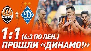 Шахтер – Динамо – 1:1 (4:3 по пен.). Голы, лучшие моменты и серия пенальти