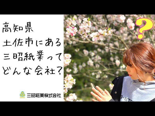 【三昭紙業】会社紹介、採用動画 三昭紙業(株)ってどんな会社??