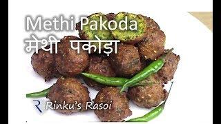 Methi Pakora | Methi Gota | Dakor na Gota | Bhajiya | Fenugreek Dumplings | RinkusRasoi