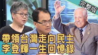 【新聞挖挖哇】民主先生李登輝