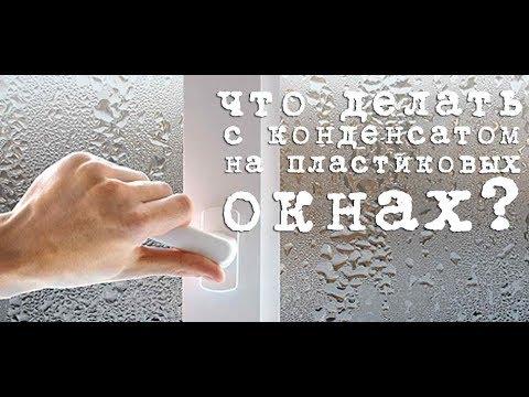 Скажи конденсату - НЕТ!  Забудь о проблеме на окнах навсегда.