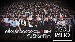 ครั้งแรกของวง CLASH กับ Short Film อยู่ตรงนี้เสมอ