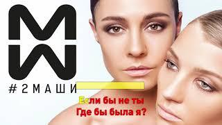 """#2Маши """"Босая"""" ( КАРАОКЕ )"""
