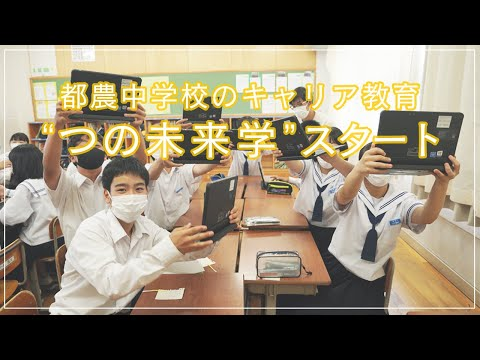 Tsuno Junior High School