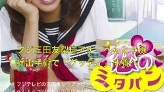 フジ三田友梨佳アナへんとう腺摘出手術で「グッディ」休養へ
