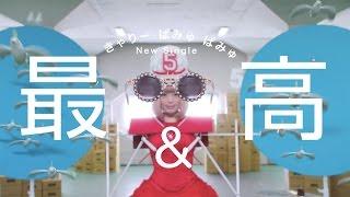 きゃりーぱみゅぱみゅ - 最&高 [Full ver.] , kyary pamyu pamyu - Sai & Co [Full ver.]