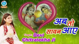 Ab To Sawan Aaye Devi Chitralekhaji