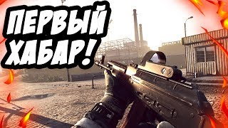 Escape From Tarkov - Первый Рейд и Хардкорный ХАБАР! Начало! #1