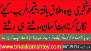 shadi pk islimik - nikaha pk