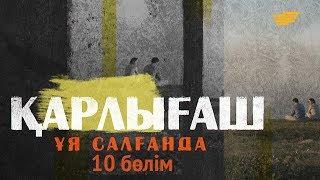 «Қарлығаш ұя салғанда» 10 бөлім \ «Карлыгаш уя салганда» 10 серия