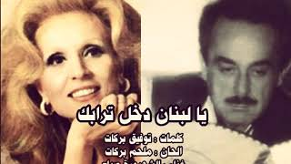 تحميل و مشاهدة يا لبنان دخل ترابك - صباح الحان الموسيقار ملحم بركات MP3