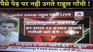 Rahul Gandhi Promises free 72000