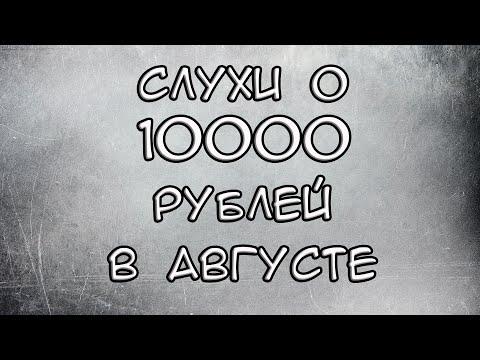 Слухи о Выплате 10000 рублей на детей в августе 2020 года