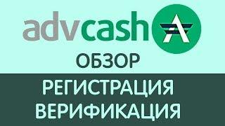 [ОЧЕНЬ ПОДРОБНО] Платёжная систему ADVCash  Регистрация, пополнение, обзор