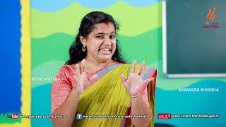 Standard 1 | Malayalam | Class – 28