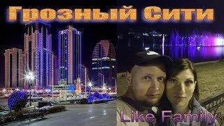 Ночной ГРОЗНЫЙ . #Краснодар - #Чечня ч.2