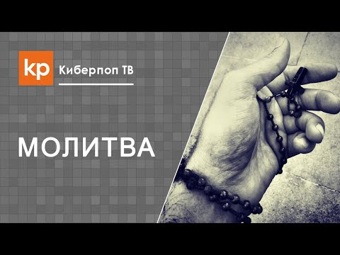 Молитвы о спасении младенца