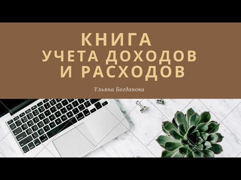 Книга доходов и расходов ИП на УСН доходы