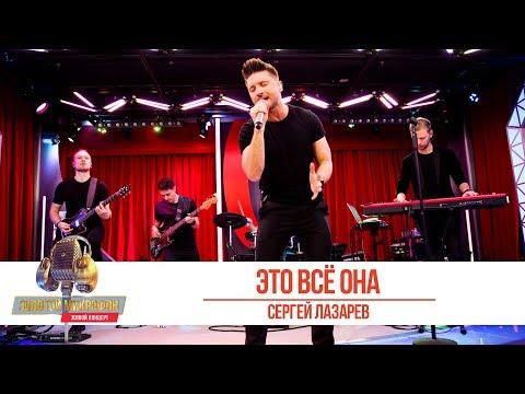 Сергей Лазарев - «Это всё она». «Золотой микрофон 2019»