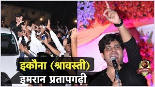 Imran Pratapgarhi Ikauna (Shravasti) Mushayra | 21June 2018 | Must Watch