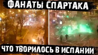 Что фанаты Спартака творили в Испании. Погром в Бильбао и драка с полицией!