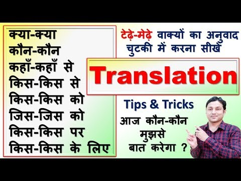 Translation का असरदार Tips and Tricks | Hindi to English Translation | N K Mishra Classes
