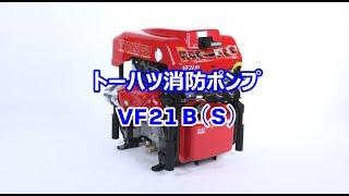 VF21BS 取扱説明