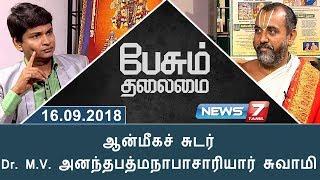 Dr.M.V. Ananthapadmanabhachariyar in Peasum Thalamai   News7 Tamil