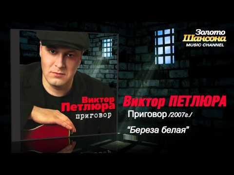 Виктор Петлюра - Береза белая (Audio)