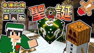 【Minecraft】當聖誕來敲門,會蹦出甚麼新東西呢?幸運方塊賽跑xPvPx跑酷 Feat.哈記、殞月、捷克 我的世界【熊貓團團】
